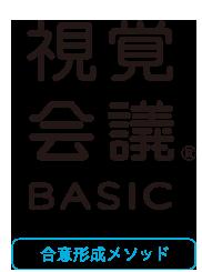 視覚会議BASIC 合意形成メソッド